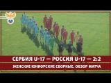 Сербия U-17 - Россия U-17 - 2:2. Женские юниорские сборные. Обзор матча