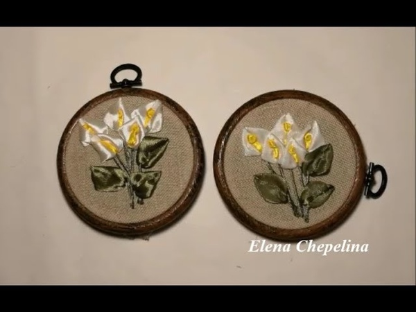 Каллы в миниатюре вышитые лентами Calla in miniature embroidered with ribbons