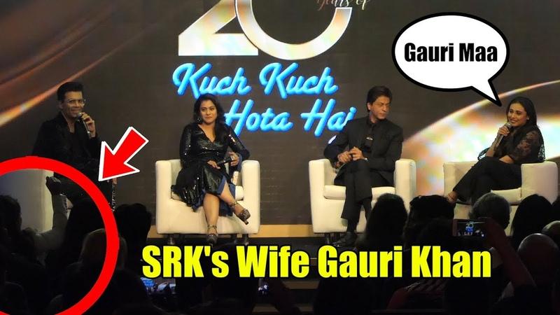 When Rani Mukerji Call Shahrukh's Wife GAURI MAA | Kuch Kuch Hota Hai 20 Years Celebrations