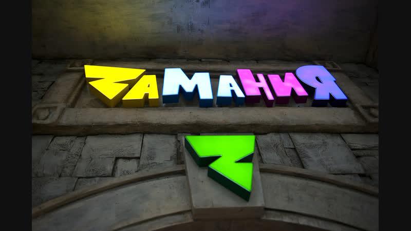 Торговый центр ZАМАНИЯ