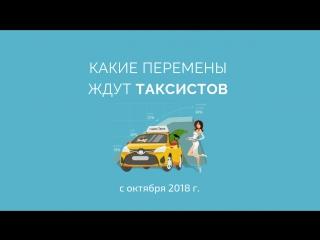 Какие перемены ждут водителей такси с 2018 года?