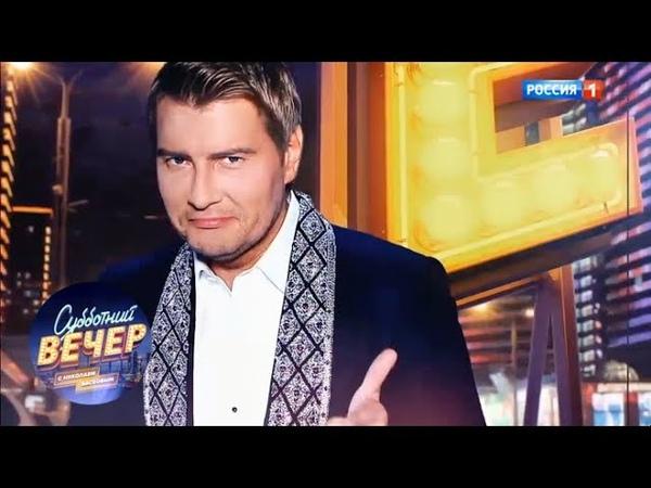 Субботний вечер с Николаем Басковым. Выпуск от 22.09.18
