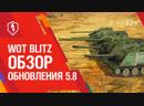 WoT Blitz. Обзор обновления 5.8