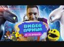 ВидеоАфиша. Куда сходить в Кирове 21-24 февраля?