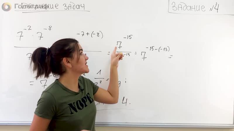 ЕГЭ и ОГЭ Курсы Годограф ОГЭ по математике 2019 Задание 4 Числа вычисления и алгебраические выражения часть 1