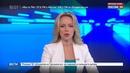 Новости на Россия 24 • 300 одесситов разгромили цыганскую общину из-за убийства ребенка