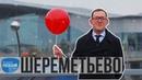 Москва Раевского: ШЕРЕМЕТЬЕВО - от деревни до аэропорта