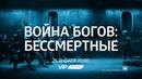Война Богов Бессмертные - смотри на канале ViP Megahit