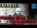 S T A L K E R Shadow of Chernobyl Упавшая звезда Честь наёмника 1 Помощь Сидоровичу
