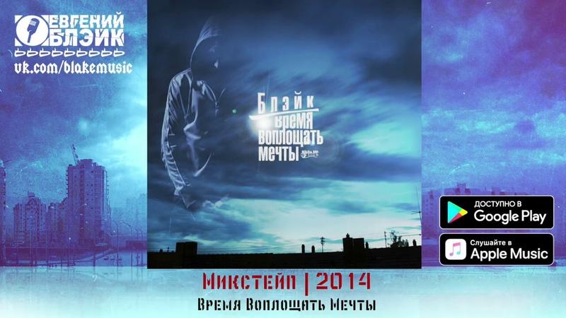 Евгений Блэйк 07 Запомни Меня Таким Время Воплощать Мечты Микстейп