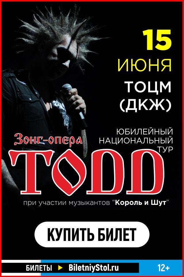 Афиша Тула ТОДД // Тула, уже 15.06.2019