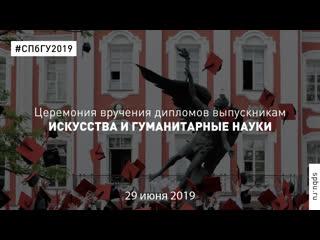 Церемония вручения дипломов #СПбГУ2019 Искусства и гуманитарные науки