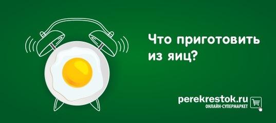 1161af88a20 Перекресток 🚚 – доставка продуктов на дом и в офис Москве
