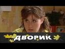 Дворик. 125 серия 2010 Мелодрама, семейный фильм @ Русские сериалы
