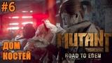 Mutant Year Zero Road to Eden Прохождение - Часть 6 Дом костей