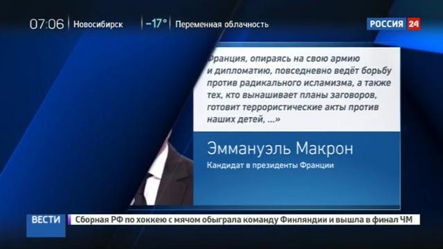 Новости на Россия 24 • Макрон: новый фаворит президентской гонки и мечта французских женщин