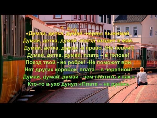 Поезд 10 11 Метафизический роман в стихах цитаты Автор Александра Барвицкая