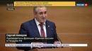 Новости на Россия 24 Кандидатура Сергея Неверова не вызвала разногласий среди единороссов