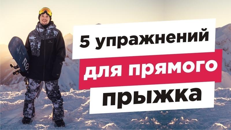 5 упражнений для прямого прыжка на сноуборде