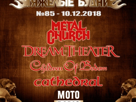 (085) CHILDREN OF BODOM и DREAM THEATER, новый альбом METAL CHURCH | ТЯЖЕЛЫЕ БУДНИ - HEAVY MUSIC