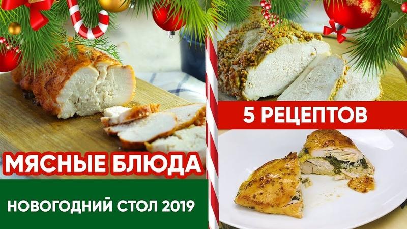 🎅МЯСНЫЕ блюда на НОВЫЙ ГОД 2019 🎅5 простых ВКУСНЫХ рецептов | Меню на Новый Год 2019