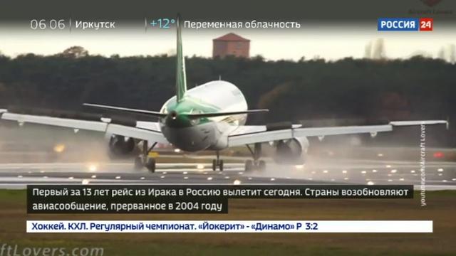 Новости на Россия 24 • Возобновляется авиасообщение между Россией и Ираком