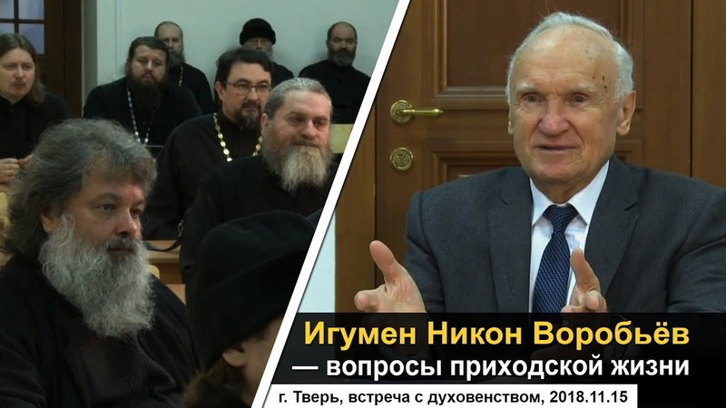 Игумен Никон Воробьёв о главных искушениях священника г Тверь 2018 11 15 А И Осипов