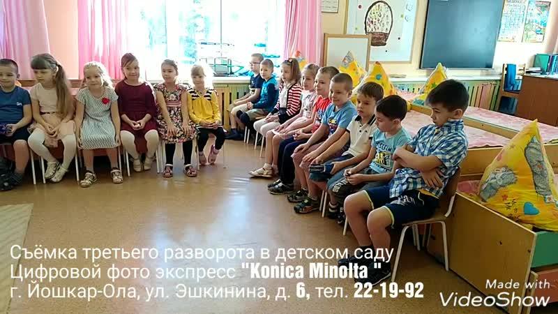 Съёмка третьего разворота в детском саду Цифровой фото экспресс Konica Minolta  г. Йошкар-Ола, ул. Эшкинина, д. 6, тел. 22-19-