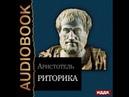 2001459 Glava 01 Аудиокнига Аристотель Риторика