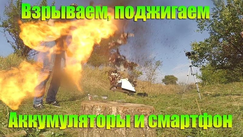 Взрыв аккумулятора! Правда или фейк? Пробиваем смартфон гвоздем