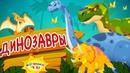 Динозавры для детей. Лучший развивающий мультик про динозавров и мир юрского периода.
