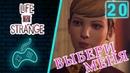 Life is Strange - Прохождение. Часть 20: Пьяный ректор в волшебной ночи. Виктория обольщает Марка