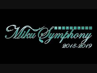 10th Anniversary Megurine Luka - Miku Symphony 2018 - 2019