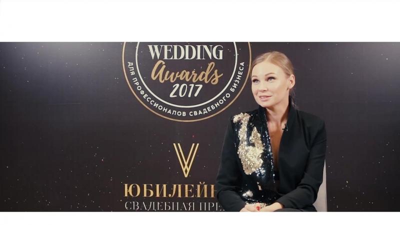 Мария Каменская о Премии Wedding Awards