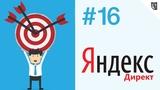 Яндекс.Директ - #16 - Баннер на поиске