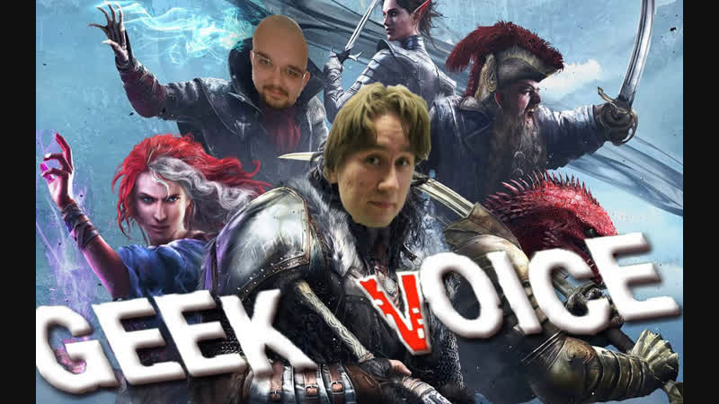 Geek Voice Divinity Original Sin 2 DE 1 стрим * от мастеров жанра