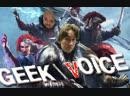 Geek Voice - Divinity Original Sin 2 DE/ 1 стрим * от мастеров жанра)