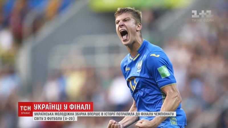 Українці вперше в історії потрапили до фіналу Чемпіонату світу з футболу