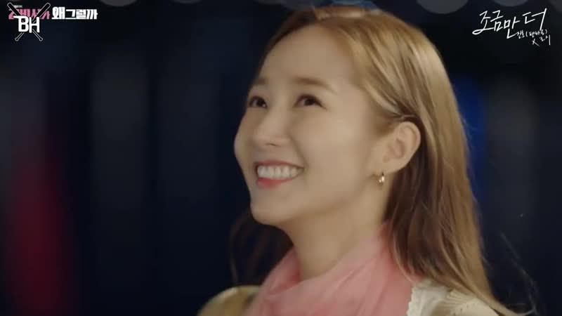 [KARAOKE] JINHO (PENTAGON), Rothy - A little bit more (Whats Wrong with Secretary Kim OST Part 4) (рус. саб)