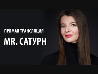 Mr. Сатурн / Юлия Субботина