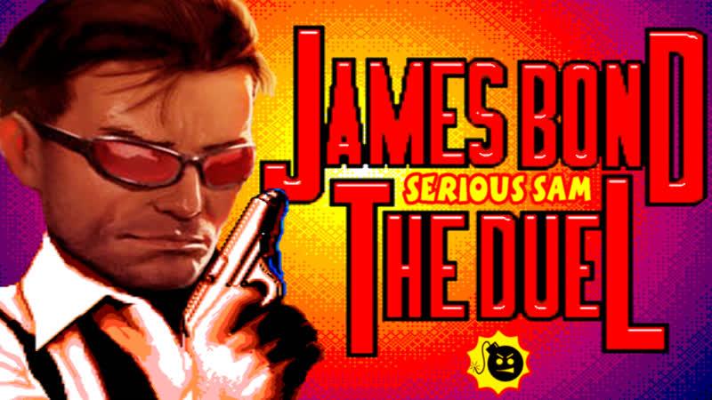James Bond 007: The Duel (Serious Sam SoundMusic)