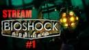 BioShock 1 Аквамен в деле