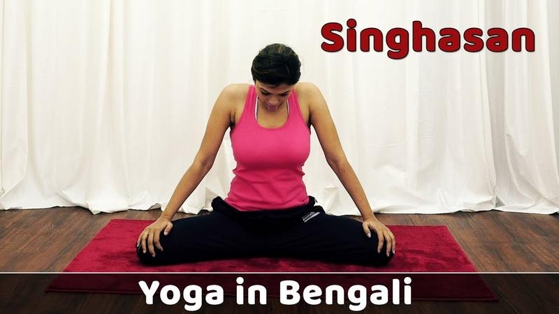 Singhasan in Bengali | Yoga For Weight Loss | Bangla Yoga Video | Bengali Yogasana | Yoga Steps
