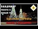 РАБОТАЕМ 1 ЯНВАРЯ 2018 ВЫСОКИЕ ТАРИФЫ РАБОТА В НОВОГОДНИЕ ПРАЗДНИКИ г Владимир