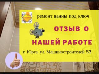 ОТЗЫВ ЗАКАЗЧИКА О НАШЕЙ РАБОТЕ. ул. Машиностроителей 53