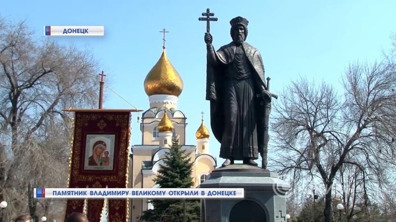 Памятник Владимиру Великому открыли в Донецке. 07.04.2018, Панорама