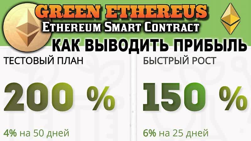 📈 GREEN ETHEREUS ВЫВОДИМ ПРОЦЕНТЫ Ethereum Smart Contract