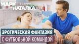 Марк + Наталка - 2 серия Смешная комедия о семейной паре Сериалы 2018