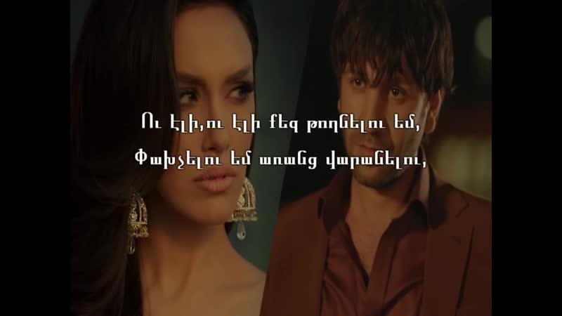 Vache Amaryan Lilit Hovhannisyan - Indz Chspanes Karaoke