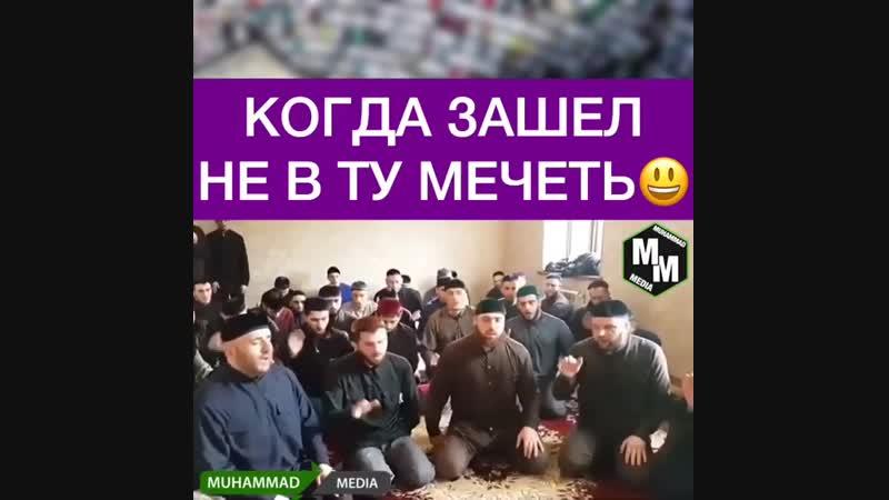 Когда зашел не в ту мечеть